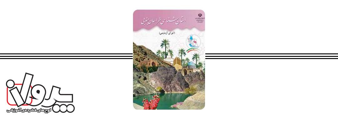 کتاب درسی استان شناسی خراسان جنوبی