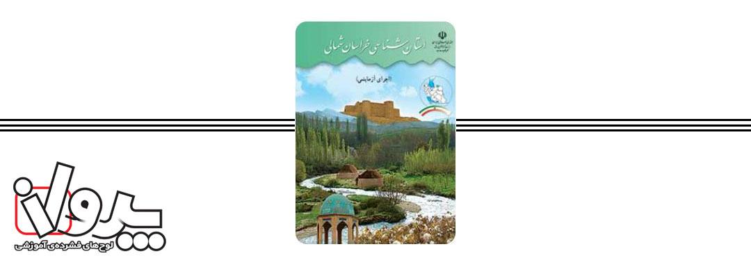 کتاب درسی استان شناسی خراسان شمالی