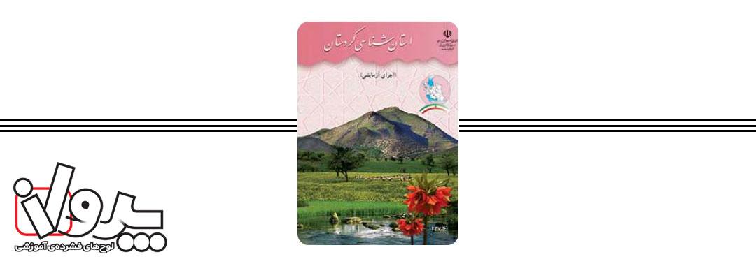 کتاب درسی استان شناسی کردستان