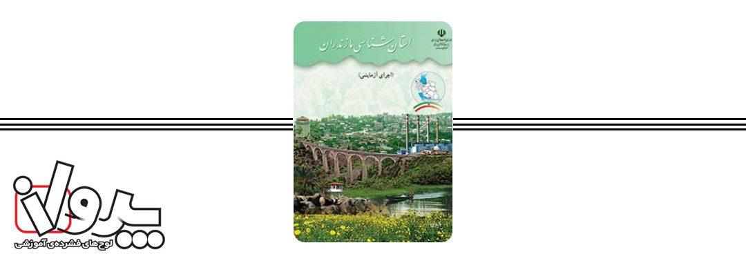 کتاب درسی استان شناسی مازندران