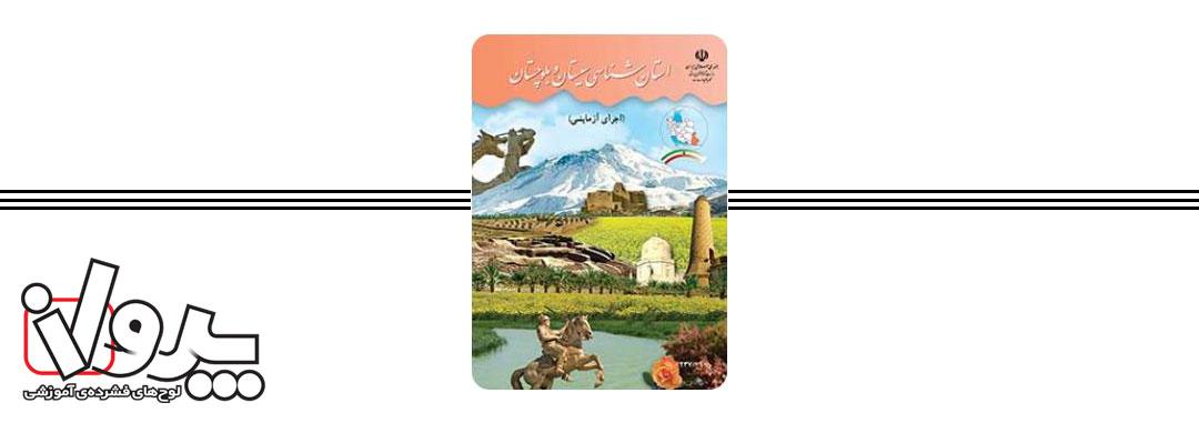 کتاب درسی استان شناسی سیستان و بلوچستان