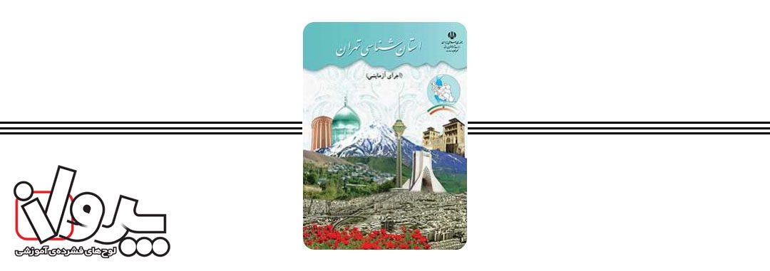 کتاب درسی استان شناسی تهران