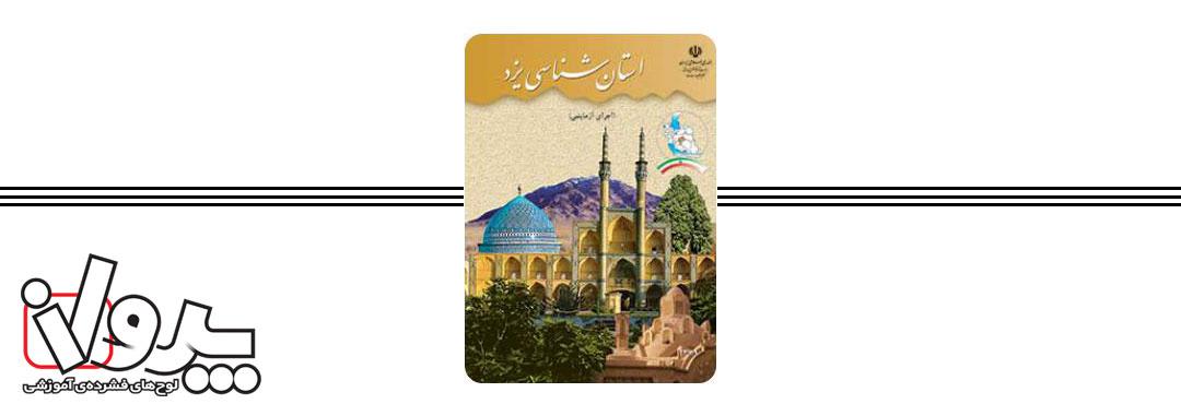 کتاب درسی استان شناسی یزد