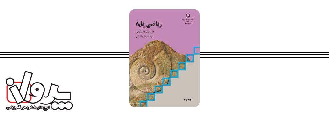 کتاب درسی ریاضی پایه