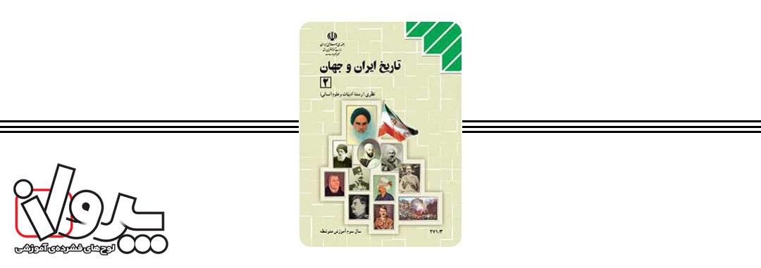 کتاب درسی تاریخ ایران و جهان (۲)