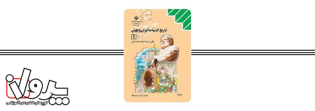 کتاب درسی تاریخ ادبیات ایران و جهان (۱)