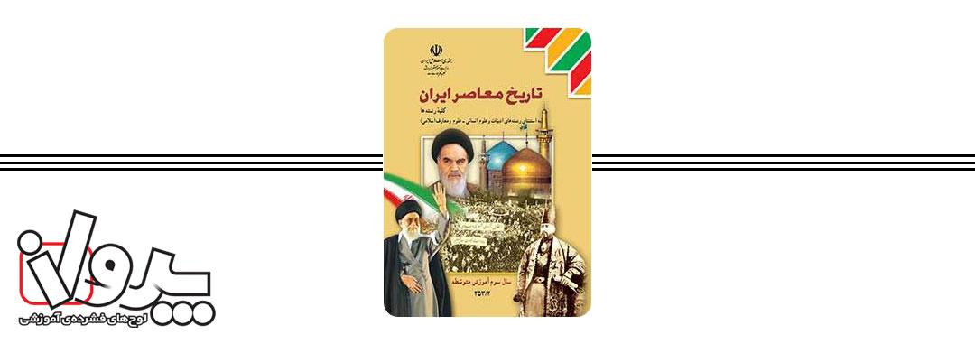 کتاب درسی تاریخ معاصر ایران