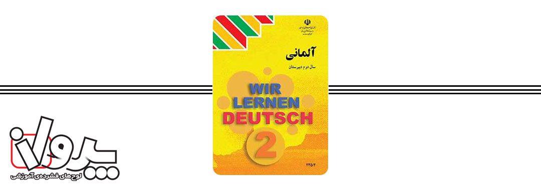 کتاب درسی زبان آلمانی دوم