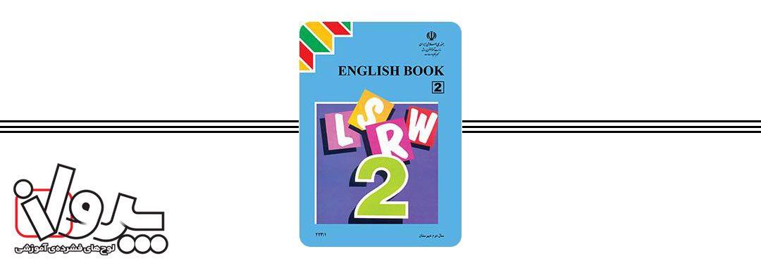 زبان انگلیسی ۲