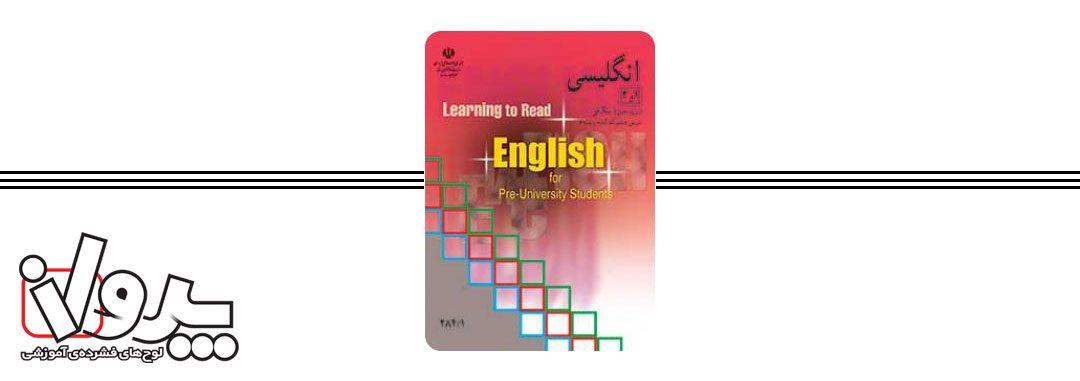 کتاب درسی زبان انگلیسی (۱) و (۲)