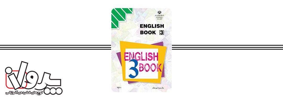 کتاب زبان انگلیسی (۳)