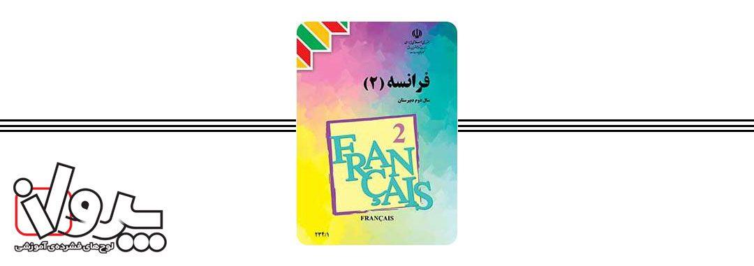 کتاب زبان فرانسه ۲