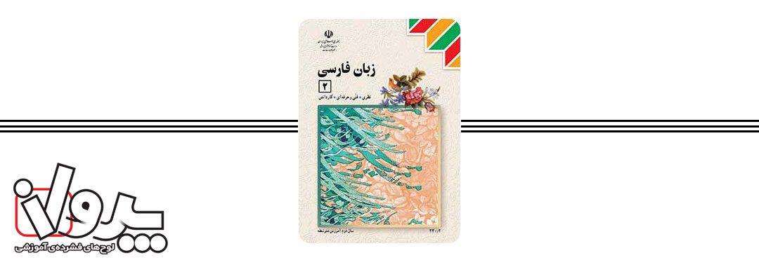 زبان فارسی ۲
