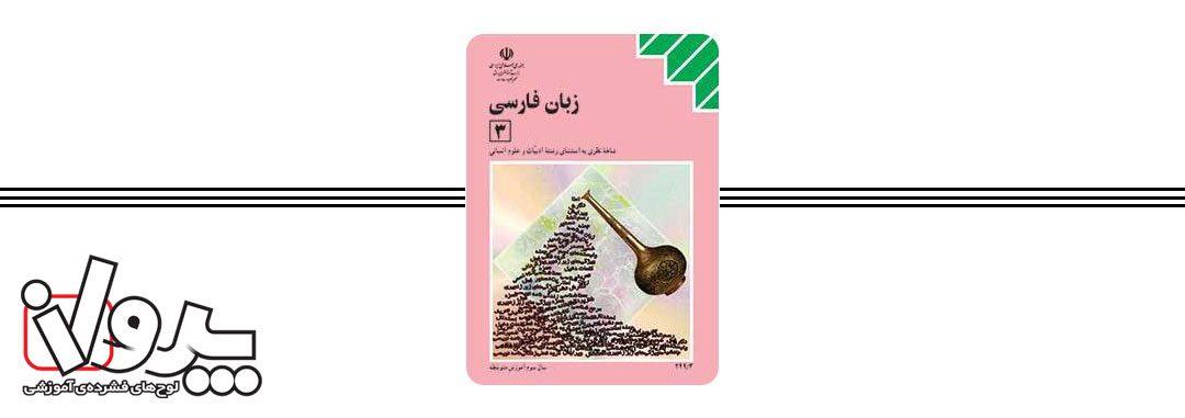 کتاب درسی زبان فارسی (۳)
