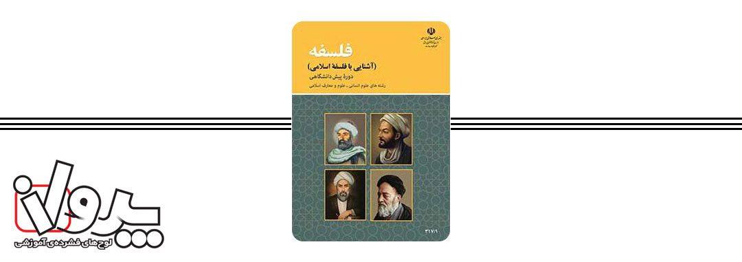 کتاب درسی فلسفه (آشنایی با فلسفه اسلامی)