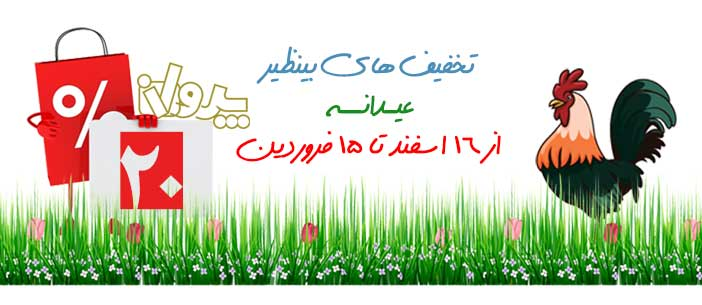 تخفیف عیدانه نوروز ۹۶ گروه آموزشی پرواز