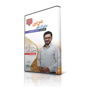 فیلم آموزشی عربی استاد هشترودی
