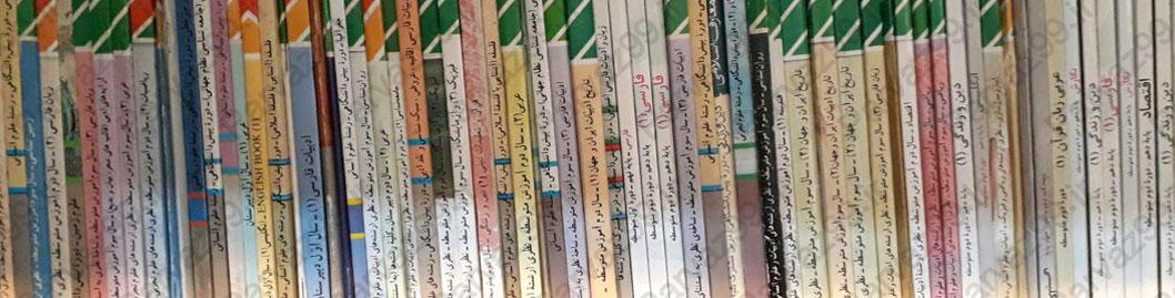 تقویم زمانی و شیوه سفارش کتاب های درسی ۹۶-۹۷ دانش آموزان