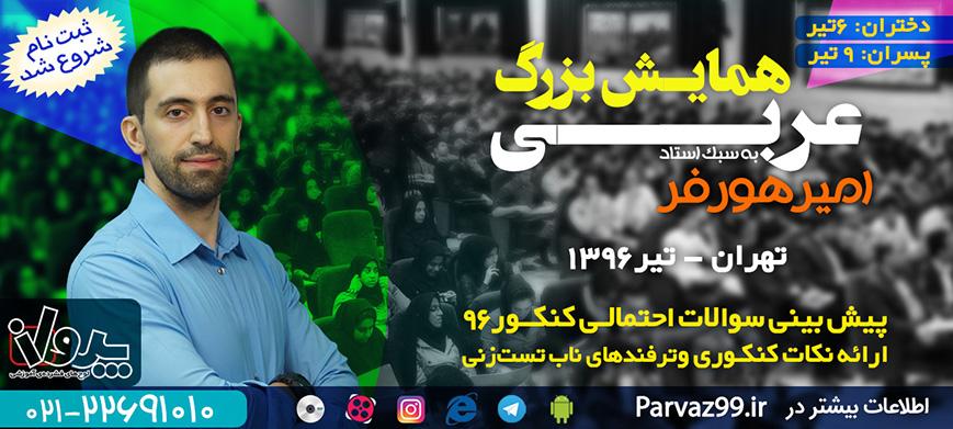 همایش عربی کنکور ۹۶ با استاد هورفر