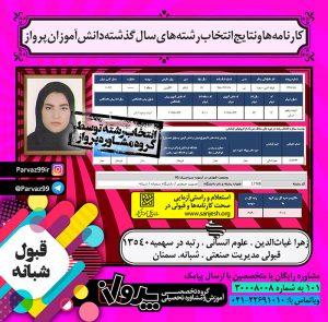 زهرا غیاث الدین