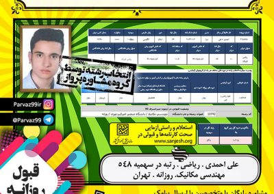 علی-احمدی