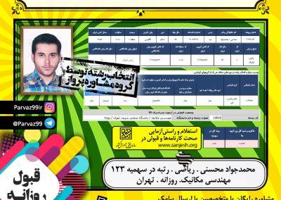 محمدجواد-محسنی