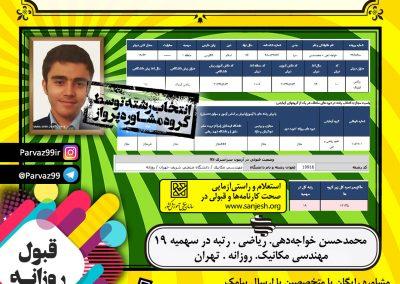 محمدحسن-خواجهدهی
