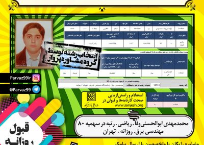 محمدمهدی-ابوالحسنی-وفا