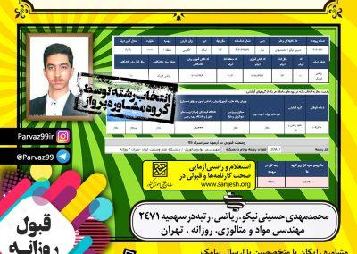 محمدمهدی-حسینی-نیکو