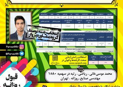 محمد-موسی-خانی