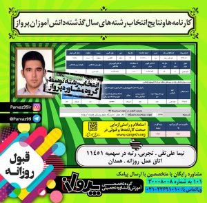 نیما علی نقی
