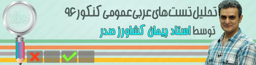 تحلیل تست های عربی عمومی کنکور ۹۶