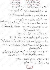 سوالات عربی