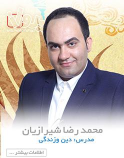 محمدرضا شیرازیان