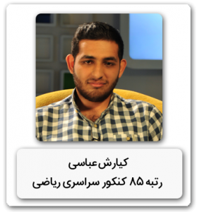 کیارش عباسی