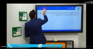 ویدیوی فیزیک آپارات