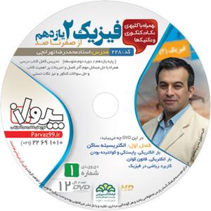 فیلم آموزشی فیزیک یازدهم استاد تهرانچی