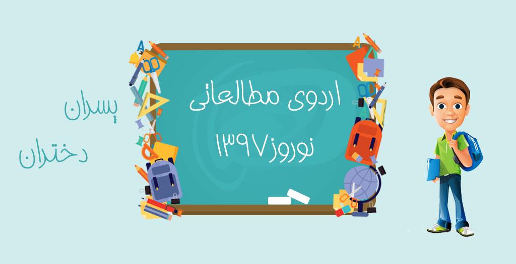 شروع ثبت نام در اردوی مطالعاتی نوروز ۹۷