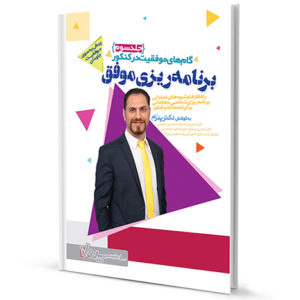 کتاب برنامه ریزی موفق