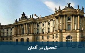 تحصیل-در-آلمان