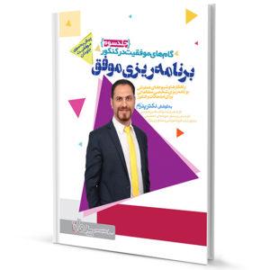 کتاب برنامهریزی موفق