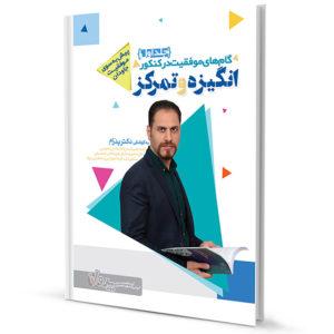 کتاب انگیزه و تمرکز