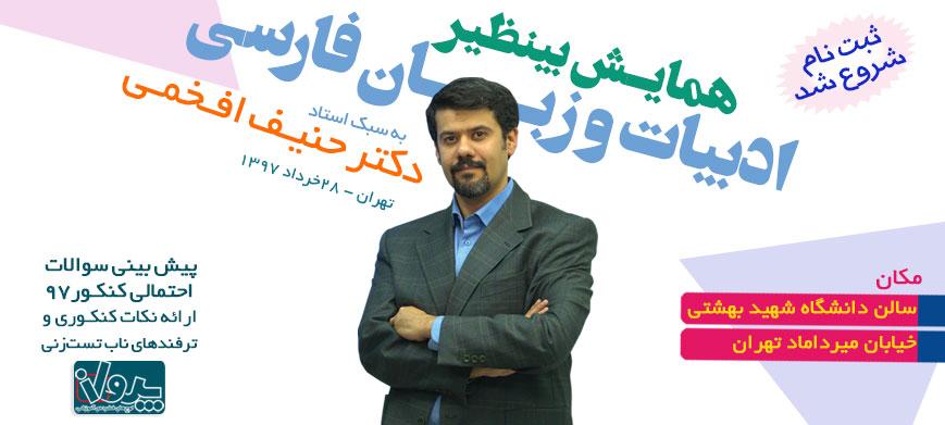 همایش جمعبندی ادبیات و زبان فارسی کنکور ۹۷ با استاد افخمی