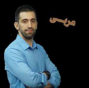 عربی استاد هورفر