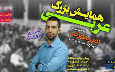 همایش جمعبندی عربی کنکور ۹۷ با استاد هورفر