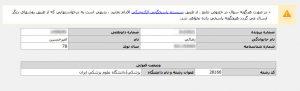 کارنامه امیرحسین رضایی رتبه ۱۱۱۲ کنکور سراسری ۹۶