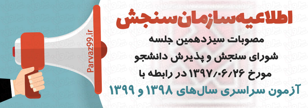 مصوبات سیزدهمین جلسه شورای سنجش و پذیرش دانشجو مورخ ۱۳۹۷/۰۶/۲۶ در رابطه با آزمون سراسری سالهای ۱۳۹۸ و ۱۳۹۹