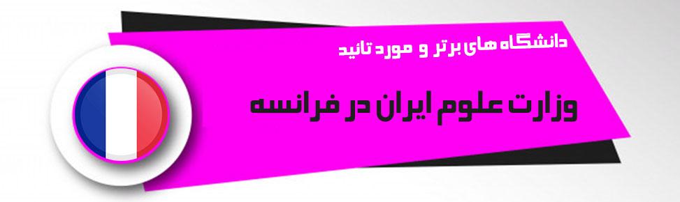 دانشگاه های برتر و مورد تایید وزارت علوم ایران در فرانسه