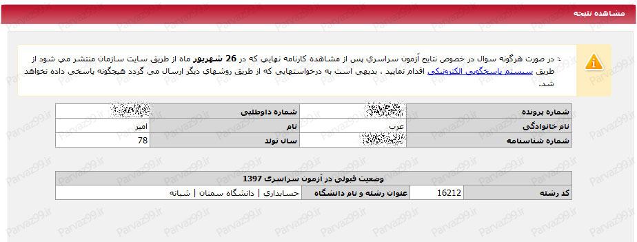 امیر عرب / رتبه 14503- کنکور ۹۷ / رشته علوم تجربی