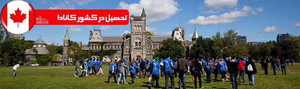 تحصیل در دانشگاه های کانادا